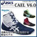 アシックス レスリングシューズ CAEL V6.0 TWR332 asics 柔軟な足の動きに対応する軽量モデル 【メンズ】