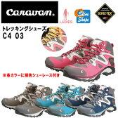 キャラバン C4 03 女性用トレッキングシューズ ソフトで柔らかいフィット感にしっかりとしたホールド力 0010403 Caravan