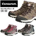キャラバン C6 02 男女兼用トレッキングシューズ アウトドア 山歩き 0010602 Caravan