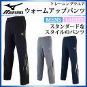ミズノ スポーツウエア ウォームアップパンツ 32JD6010 MIZUNO ロングパンツ 【メンズ・男女兼用】