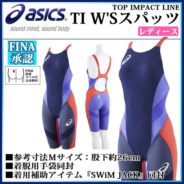アシックス 競泳水着 TI W'Sスパッツ ASL502 asics (FINA認可モデル) 着脱用手袋同封【レディ−ス】