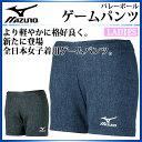 ミズノ バレーボールウエア ゲームパンツ 全日本女子着用ゲームパンツ 【レディース】