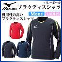 ミズノ バレーボール長袖シャツ プラクティスシャツ V2MA6097 MIZUNO トレーニングウエア 【メンズ・男女兼用】