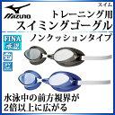 ミズノ MIZUNO トレーニング用スイミングゴーグル ノンクッションタイプ 85YA800 水泳