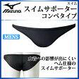 ミズノ 水泳 スイムサポーター N2JB6A01 MIZUNO【メンズ】