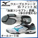 ミズノ テニスシューズ ウエーブエクシード SS フィット AC 61GA1612 MIZUNO 加速コンセプト搭載 フィットタイプ【オールコート用】