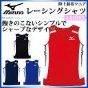 ミズノ スポーツウエア レーシングシャツ 51HW230 MIZUNO 陸上競技 シンプルでシャープなデザイン 【レディース】