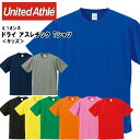ネコポス ユナイテッドアスレ ジュニアカジュアル 4.1オンス ドライ アスレチック キッズTシャツ 無地カラーTシャツ ポリエステル100% UPF30 590002C UnitedAthle