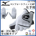 ミズノ ゴルフ手袋 コンフォートフィットMP 5MJM140201 MIZUNO 雨 汗に強い 全天候タイプ 【左手用】