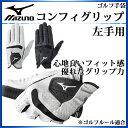 ミズノ ゴルフ 手袋 左手 5MJML602 MIZUNO
