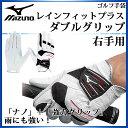 ミズノ ゴルフ 手袋 右手 5MJMR501 MIZUNO