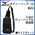 ミズノ スポーツバッグ ボディーバッグ(S) 63JM6012 MIZUNO サイドポケット 【約5L】