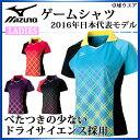 ミズノ 卓球 シャツ 日本代表 82JA6202 MIZUNO【レディース】