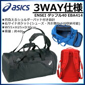asics (アシックス) スポーツバッグ EBA414 ENSEI ダッフル 40 3WAYバッグ 遠征 部活 ボストン 【 容量 約40L 】