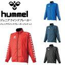 ヒュンメル ジュニアウインドブレーカー ジュニアウインドブレーカージャケット hummel HJW2054 撥水 透湿【ジュニア】