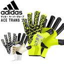 アディダス サッカー ゴールキーパーグローブ ACE TRANS プロ アデイダス契約選手着用モデル プロ仕様 adidas BPG75