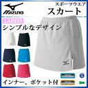ミズノ MIZUNO レディース スカート インナー、ポケット付き A75RL100 バドミントン スコートアンダースコート