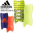 アディダス サッカー すねあて ストロングシンガード ACE スパイク連動デザイン adidas BVD63