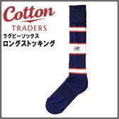 コットントレーダース ラグビーソックス ロングストッキング ネイビー×ホワイト×レッド Cotton TRADERS CS07