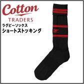 コットントレーダース ラグビーソックス ショートストッキング ブラック×レッド Cotton TRADERS CS169