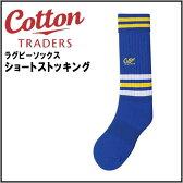 コットントレーダース ラグビーソックス ショートストッキング ブルー/イエロー/ホワイト Cotton TRADERS CS176
