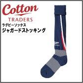 コットントレーダース ラグビーソックス ジャガードストッキング ネイビー/レッド/ホワイト Cotton TRADERS CS411