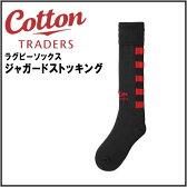 コットントレーダース ラグビーソックス ジャガードストッキング ブラック×レッド Cotton TRADERS CS415