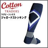 コットントレーダース ラグビーソックス ジャガードストッキング ネイビー/ブルー/ホワイト Cotton TRADERS CS501