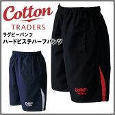 コットントレーダース ラグビーパンツ ハードピステハーフパンツ トレーニングウエア 超強力撥水加工 Cotton TRADERS CTSH003