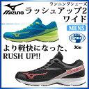 ミズノ ランニングシューズ ラッシュアップ2ワイド(レーシング) J1GA1684 MIZUNO より軽快にな...