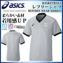asics (アシックス) バスケットボール XB8001 レフリーシャツ 半袖 吸汗速乾 UVケア サイバードライ 審判
