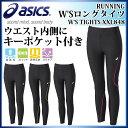 asics (アシックス) マラソン・ランニング ウエア パンツ・インナー XXL848 W'Sランニングロングタイツ トレーニング ジョギング 【レディース】