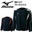 MIZUNO (ミズノ) 野球ウエア フリースジャケット 52LA200