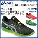 アシックス ハンドボールシューズ インドア用 GEL-FIREBLAST 2 THH541 asics スピードトップモデル