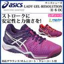 アシックス テニスシューズ LADY GEL-RESOLUTIONⓇ 6 OC TLL754 asics 多方向への激しい動きに対応 【レディース】...
