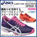 アシックス テニスシューズ LADY GEL-SOLUTION SPEED 3 TLL767 asics 【オールコート用】【レディース】