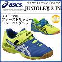 アシックス フットサルシューズ TST662 asics【ジ...