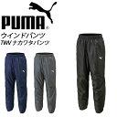 プーマ ウインドパンツ TWV Padded Pants JP PUMA 654980 サッカー【メンズ】