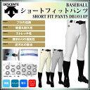 デサント 野球 ユニフォームパンツ DB-1014P ユニフィットパンツ ショートフィット DESCENTE