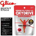 グリコ オキシドライブ サプリメント 手軽に摂れる、呼吸持久...