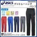 アシックス トレーニングパンツ デコトレーニングパンツ XAT22D asics 裾コード入り 【メンズ】