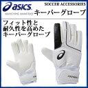 アシックス サッカーアクセサリー キーパーグローブ XSG124 asics フィット性と耐久性を高めたグローブ【左右で1セット】