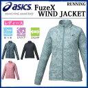 アシックス トレーニングウエア FuzeX WIND JACKET XXL314 asics はっ水 UVケア ウインドジャケット 【レディース】