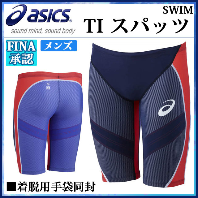 アシックス 競泳水着 TI スパッツ ASM503 asics (FINA認可モデル) 着脱用手袋同封 【メンズ】