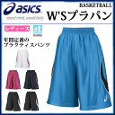 asics アシックス レディース バスケットボールパンツ バスパン プラクティスパンツ プラパン 女性用 XB7575