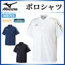 ミズノ ポロシャツ メンズ ボタンダウン 32JA6075 MIZUNO