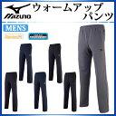 ミズノ トレーニングパンツ メンズ ロング 32JD6125 MIZUNO