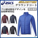 アシックス 野球ウエア ゴールドステージ グラウンドコート BAG100 asics プロ球団採用デザインを高校野球対応 【男女兼用】