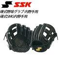運動用品, 戶外用品 - エスエスケイ 硬式野球グローブ 硬式SMG内野手用 SSK SMG04