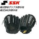 エスエスケイ 硬式野球グローブ 硬式SMG外野手用 SMG07 SSK